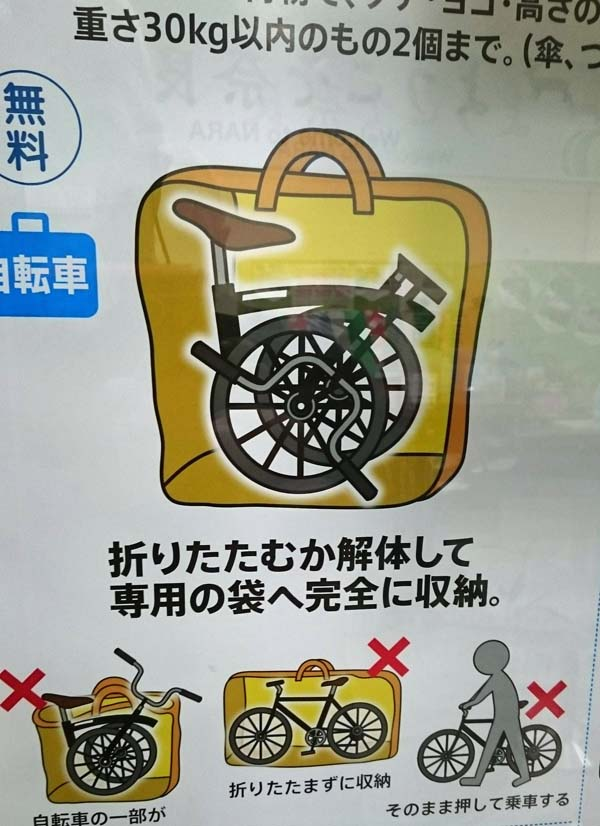 Nara - how to pack (rinko) your bike for train